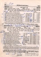 A typical page from my copy of Hindi Film Geet Kosh